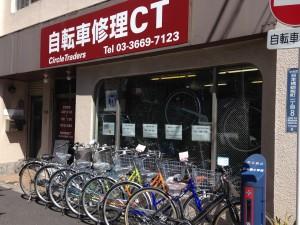 自転車修理CT
