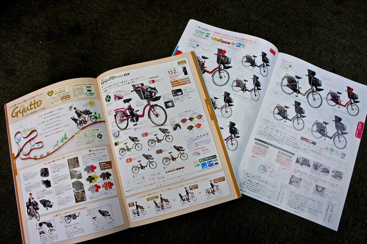 子供乗せ 電動アシスト自転車 子育て応援 特別セール
