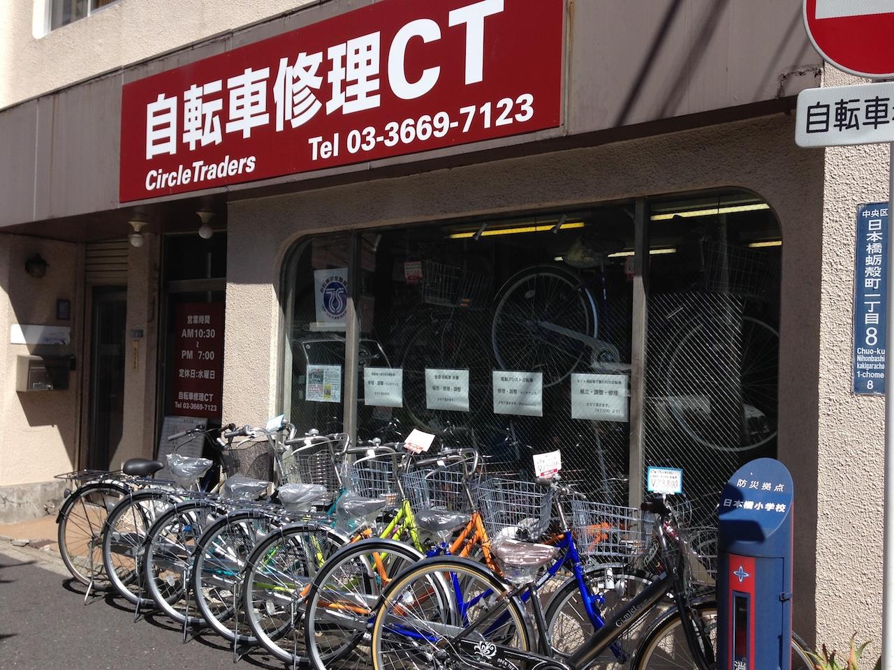 自転車修理CT より御知らせです。
